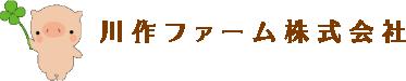 川作ファーム株式会社